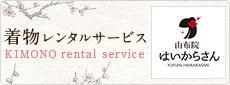 着物レンタルサービス