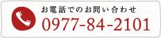 お電話でのお問い合わせ 0977-84-2101
