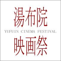 湯布院映画祭3