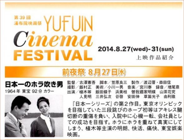 湯布院映画祭2