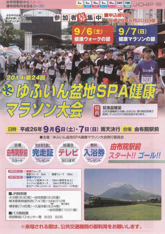 SPA健康マラソン告知1