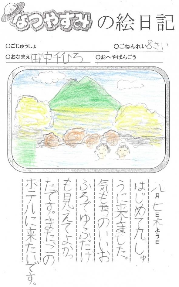 絵日記コンクール金賞