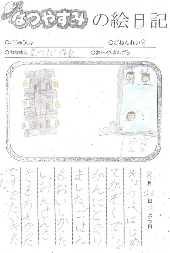 絵日記コンクール銀賞1