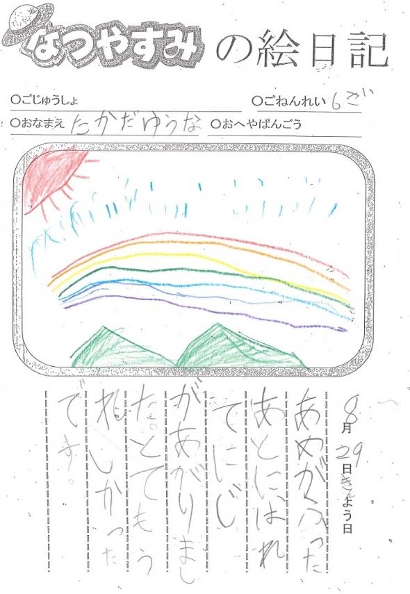 絵日記コンクール銅賞