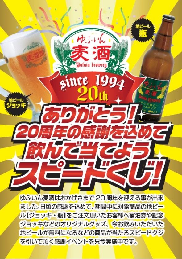 ゆふいんビール20周年