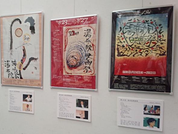 湯布院映画祭ポスター展