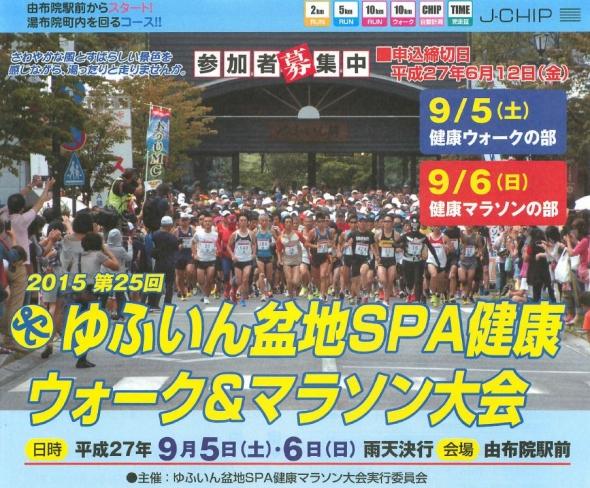ゆふいんSPA健康マラソン
