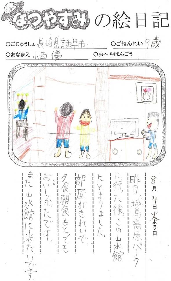 絵日記コンクール2015