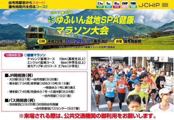 SPA健康マラソン