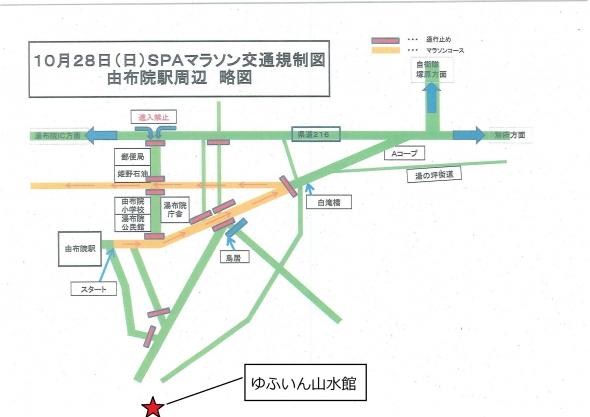 ゆふいん盆地SPA健康マラソン大会 交通規制図